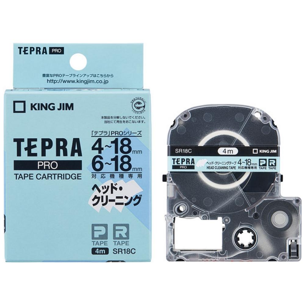 クリーニングテープテプラPRO SR18C