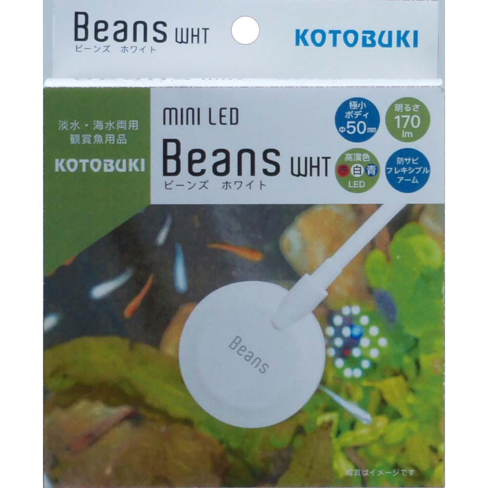 寿工芸 小型水槽用ライト ミニLEDビーンズ ホワイト 4W