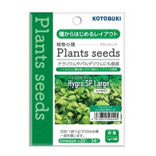 寿工芸 水草の種 プランツシードハイグロSPラージ