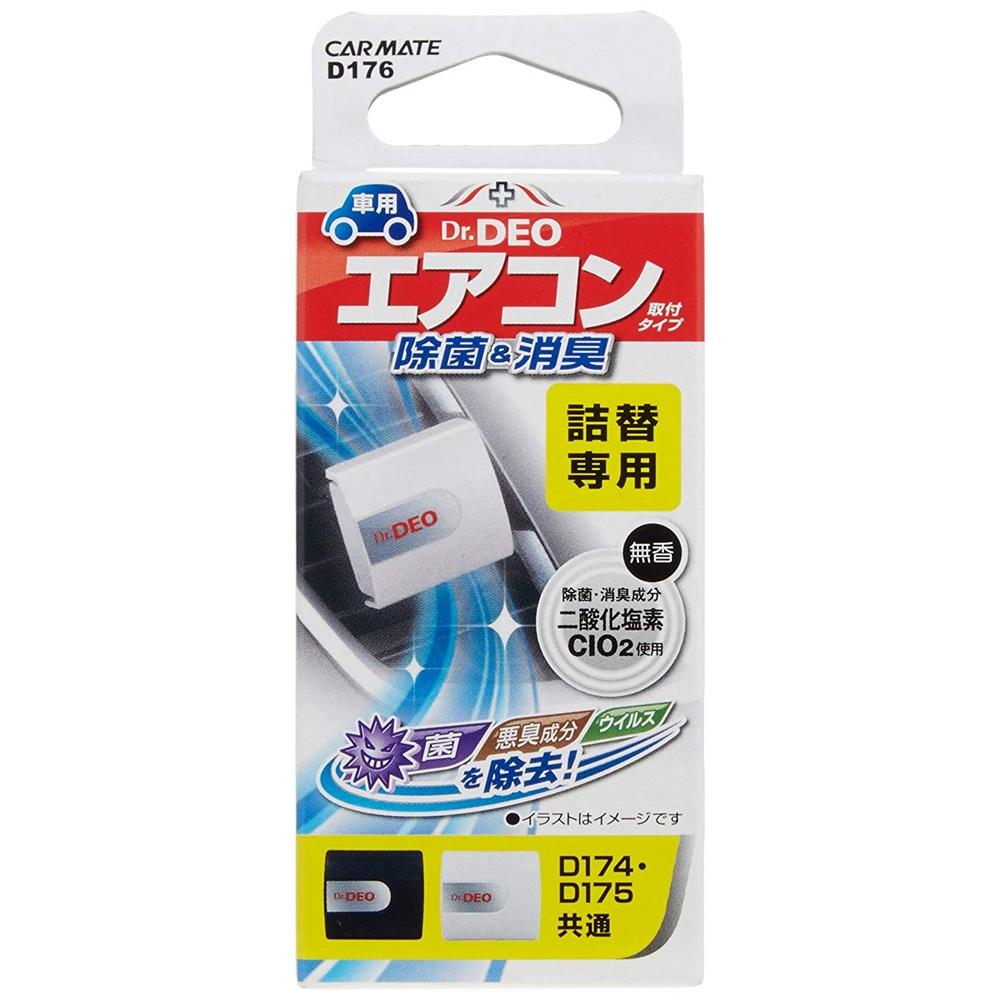 カーメイト 車用 消臭剤 ドクターデオ(Dr.DEO) エアコン取り付け型 詰め替え用 ウイルス除去 無香 安定化二酸化塩素 4g D176(本体別売)