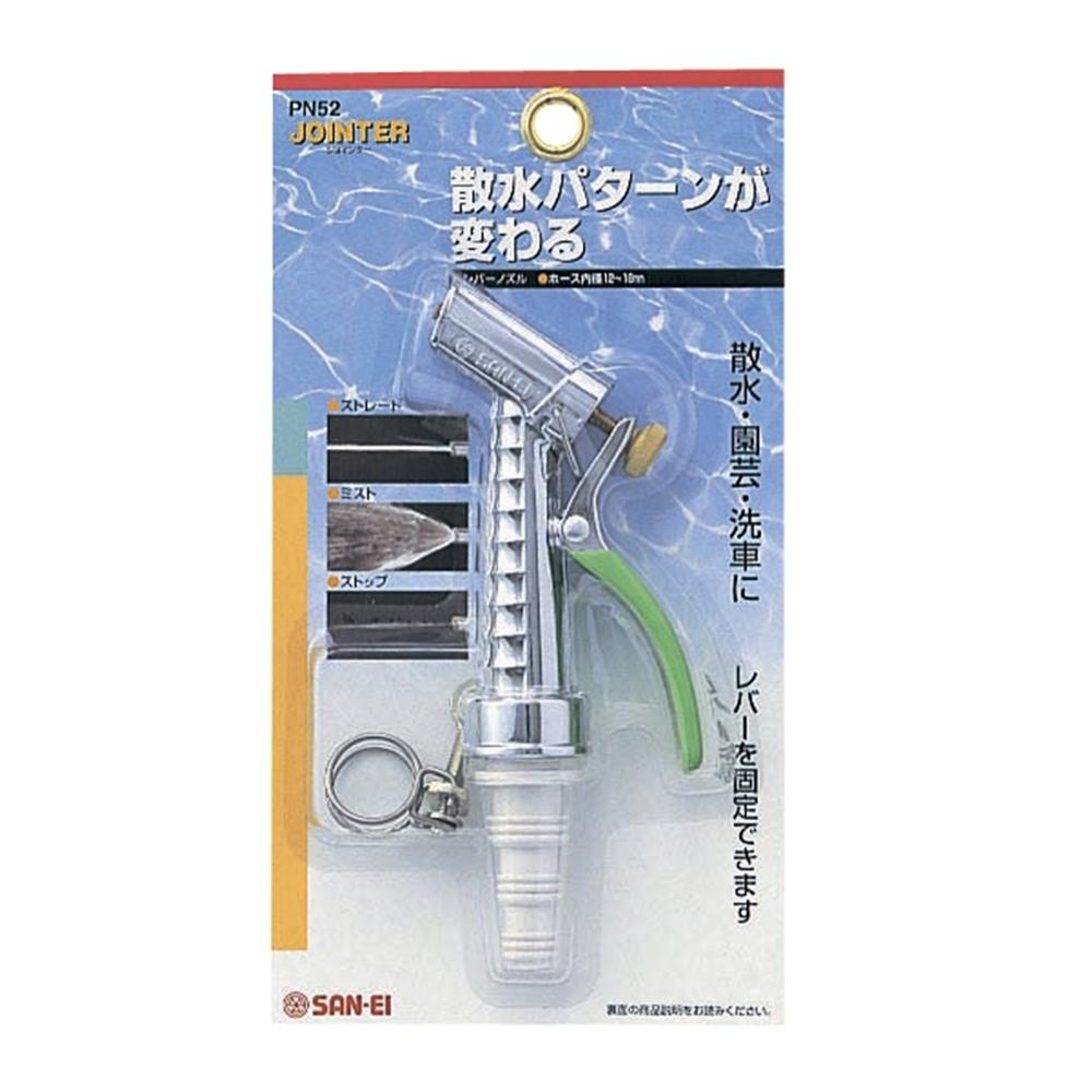 三栄水栓(SANーEI) 【レバーノズル】 適合ホース内径12〜18mm PN52