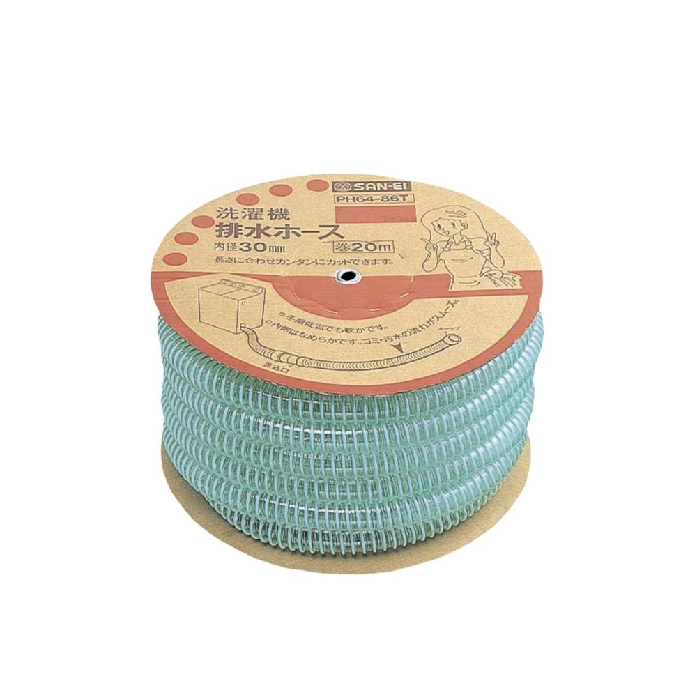 三栄水栓 【業務用・洗濯機排水ホース】 20m PH64-86T