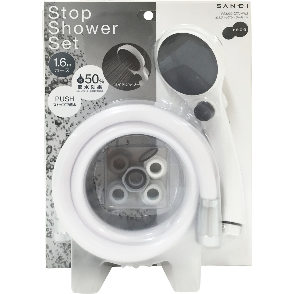SANEI 節水ストップシャワーセットPS3230-CTA-MW2