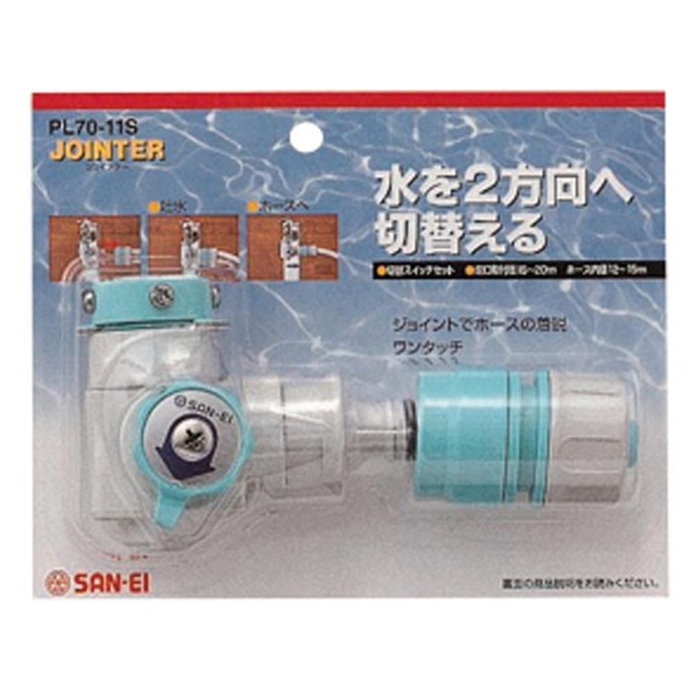 三栄水栓(SANーEI) 【蛇口用ジョイントのセット】 切替スイッチセット PL70−11S