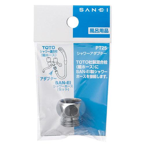 SANEI シャワアダプターPT25
