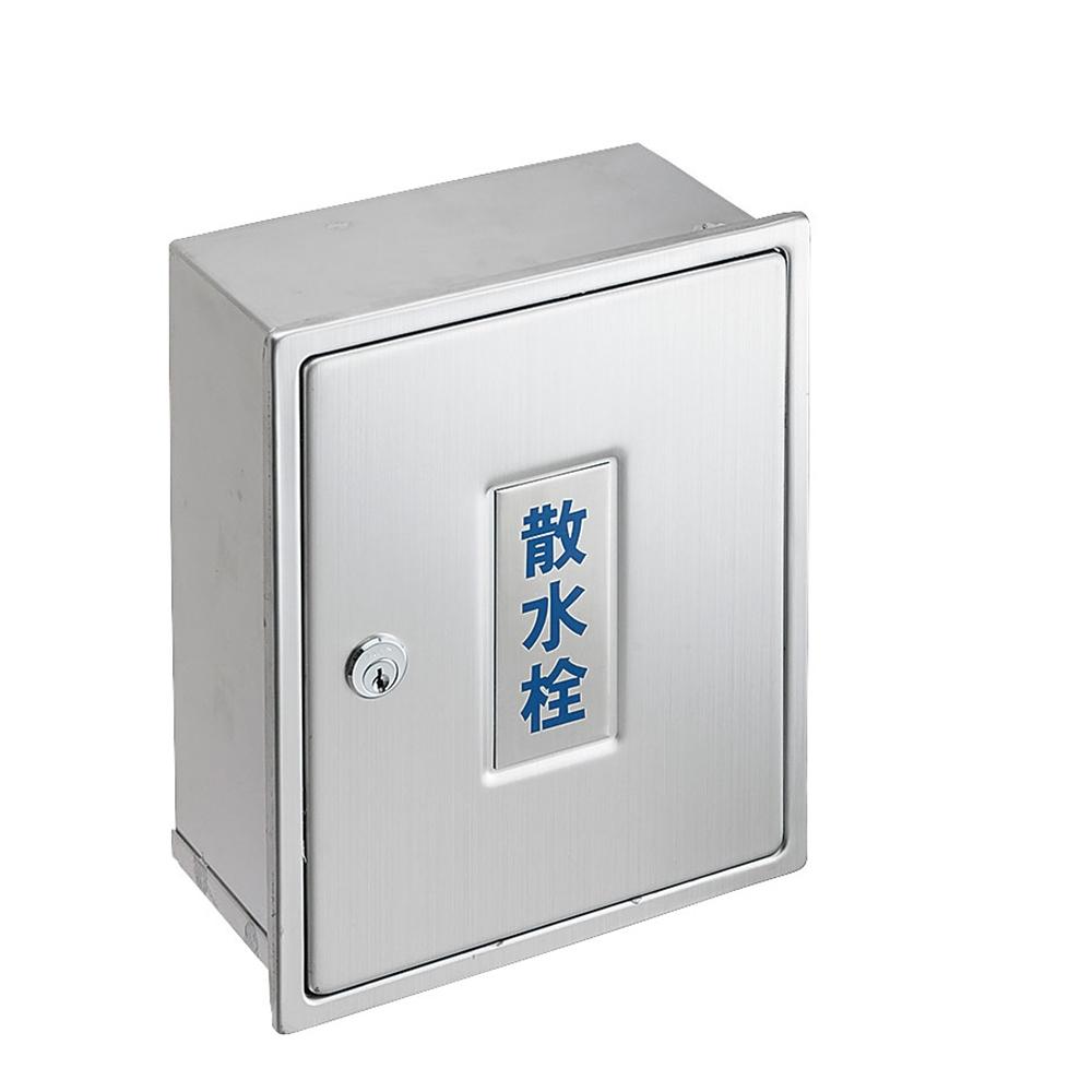 SANEI カギ付散水栓ボックス(壁面用)R81-1K-235X190
