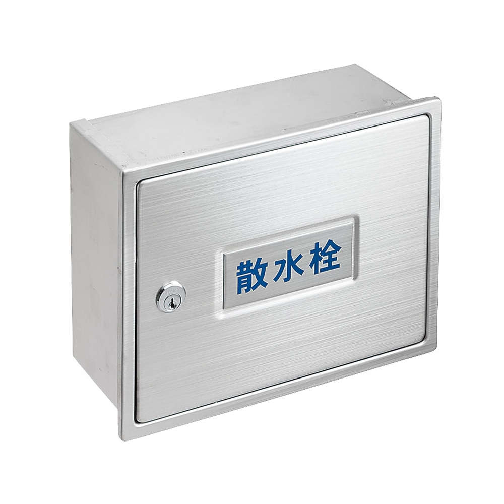 SANEI カギ付散水栓ボックス(壁面用)R81-3K-190X235