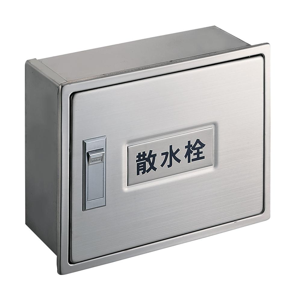 SANEI 散水栓ボックス(壁面用)R81-3-190X235