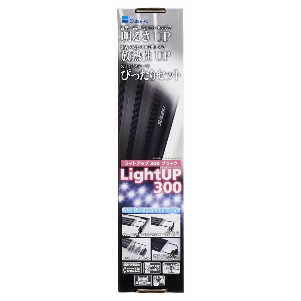 ライトアップ300 ブラック