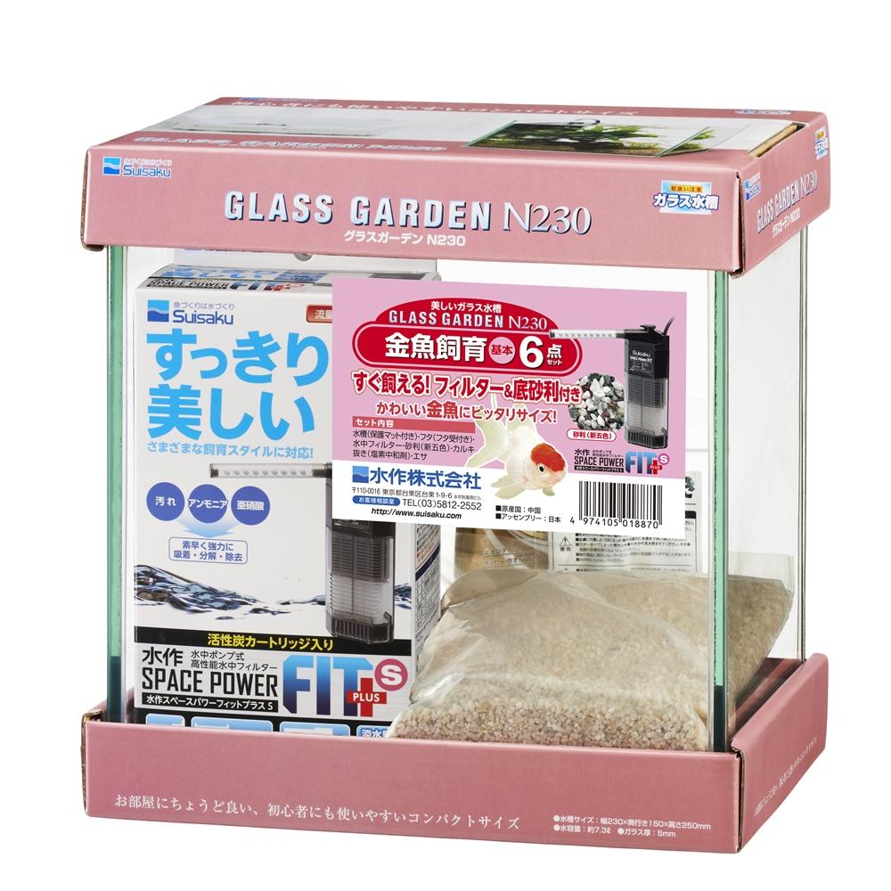 グラスガーデンN230金魚飼育基本6点セット