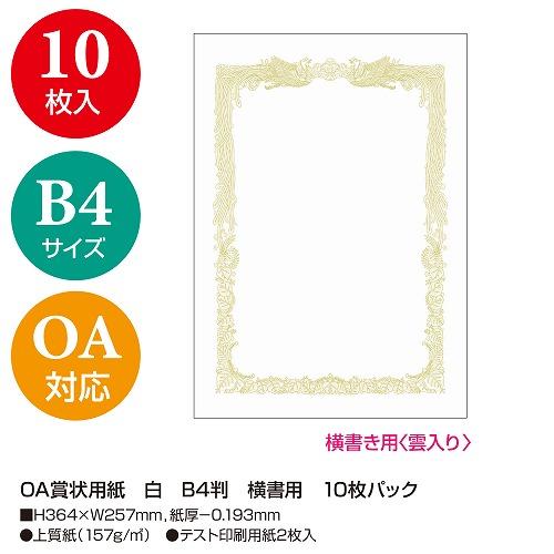 OA賞状用紙 白 B4判横書用 10-1071