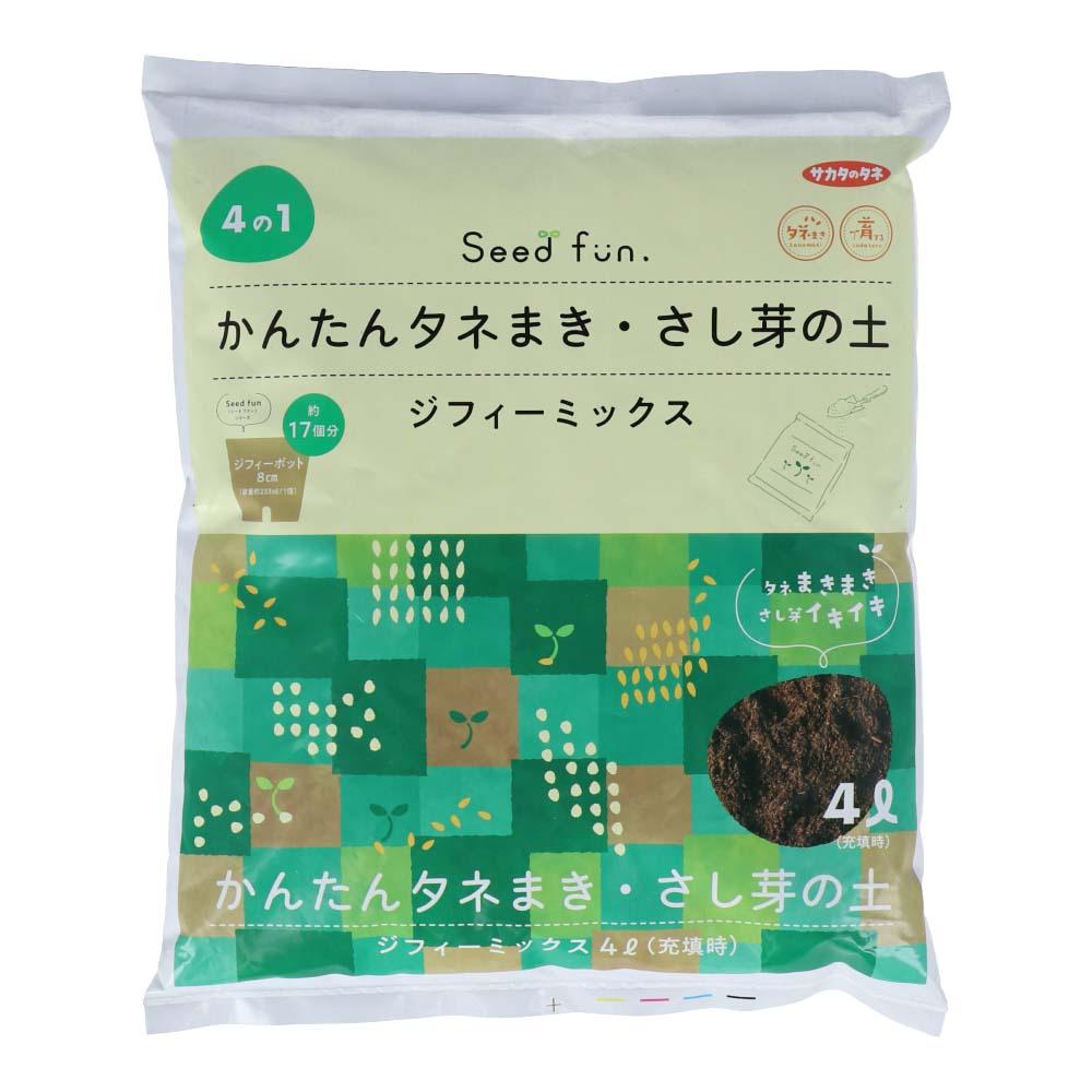 サカタ タネまき・さし芽の土ジフィー ミックス 4L