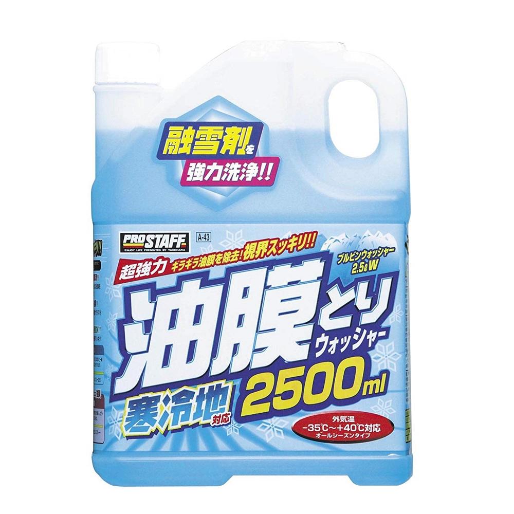 PROSTAFF(プロスタッフ) ウインドウケアブルビンウォッシャー2.5LA-43(融雪剤入り)