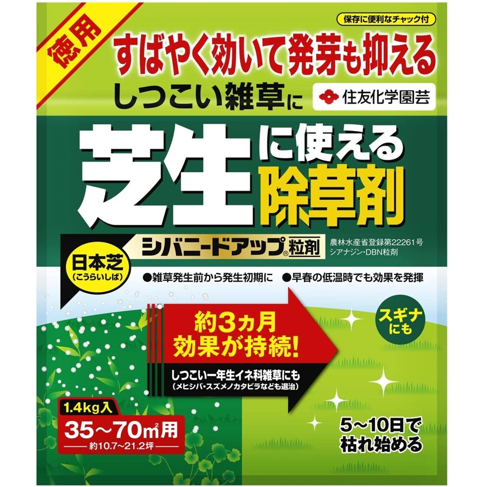住友化学園芸 除草剤 シバニードアップ 粒剤 1.4Kg 35〜70�u用 日本芝(高麗芝)