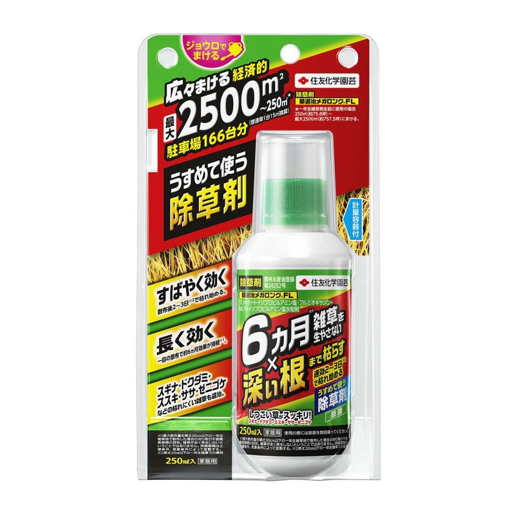 住友化学園芸 水で薄める除草剤 草退治メガロングフロアブル 250ML