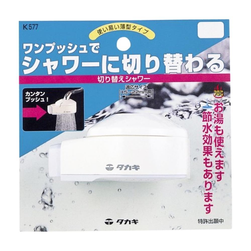 タカギ(takagi) 切り替えシャワー 蛇口をシャワーに変える K577