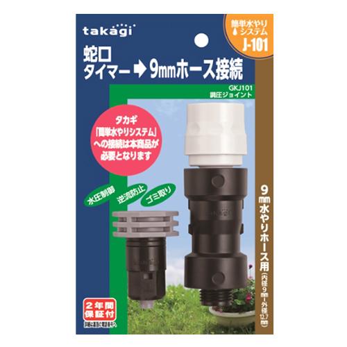タカギ(takagi) 調圧ジョイント GKJ101