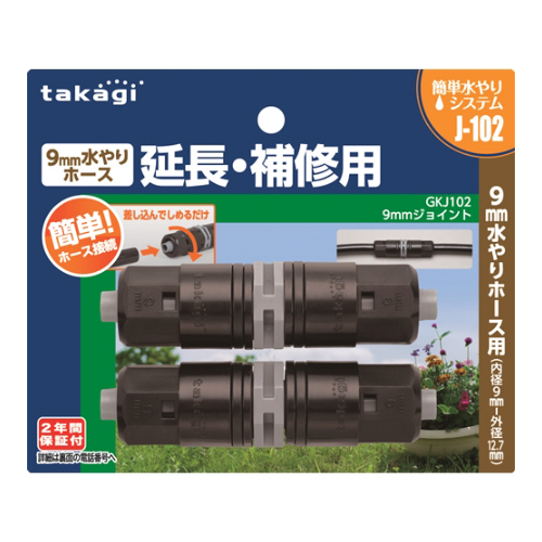 タカギ(takagi) 9mmジョイント GKJ102
