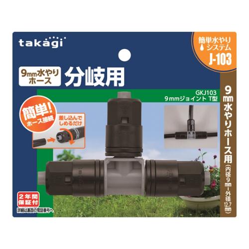 タカギ(takagi) 9mmジョイントT型 GKJ103