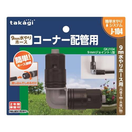タカギ(takagi) 9mmジョイントL型 GKJ104
