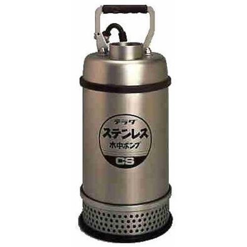 テラダポンプ ステンレス水中ポンプ 口径50mm 全揚程6.5m時 吐出量180L/分 CS-400 60Hz 電源単相100V