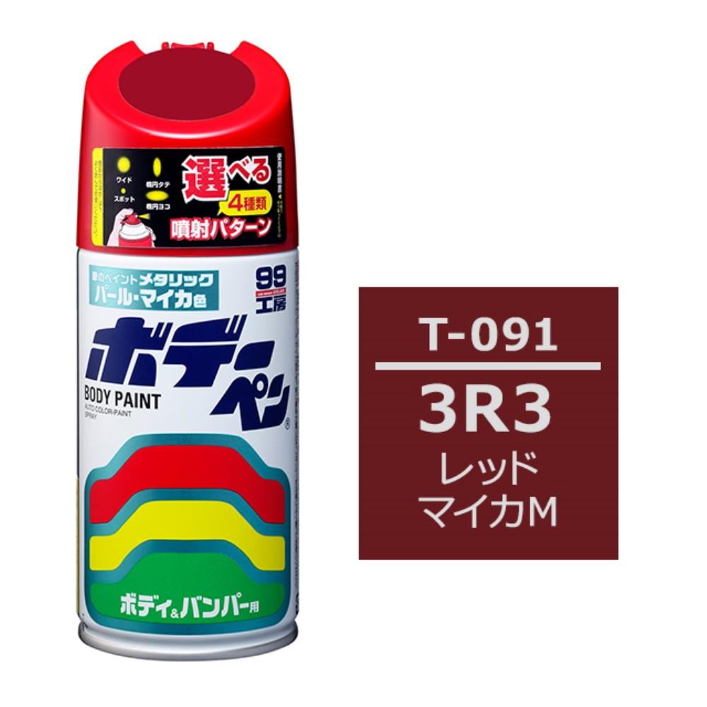 ソフト99 ボデーペン T−091 トヨタ/レクサス 3R3 レッドマイカM