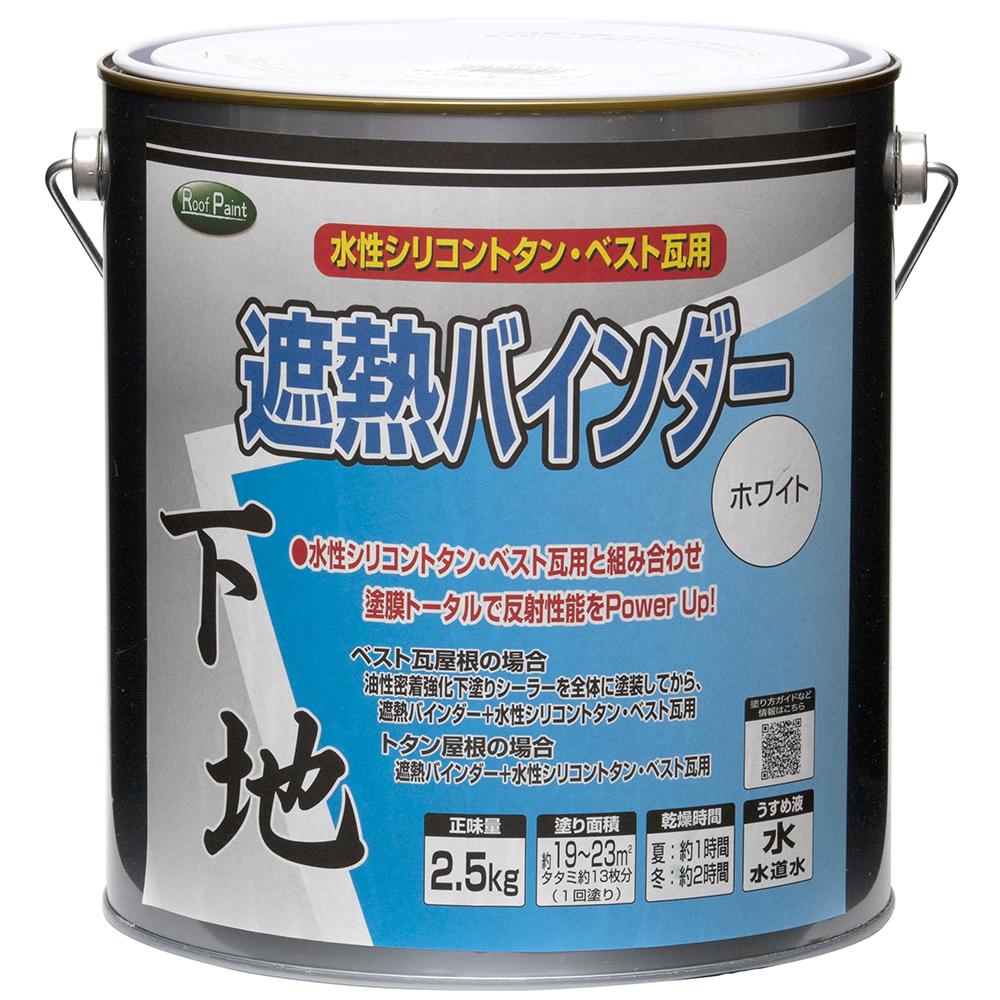 ニッペホームプロダクツ 遮熱バインダーホワイト ホワイト 2.5kg