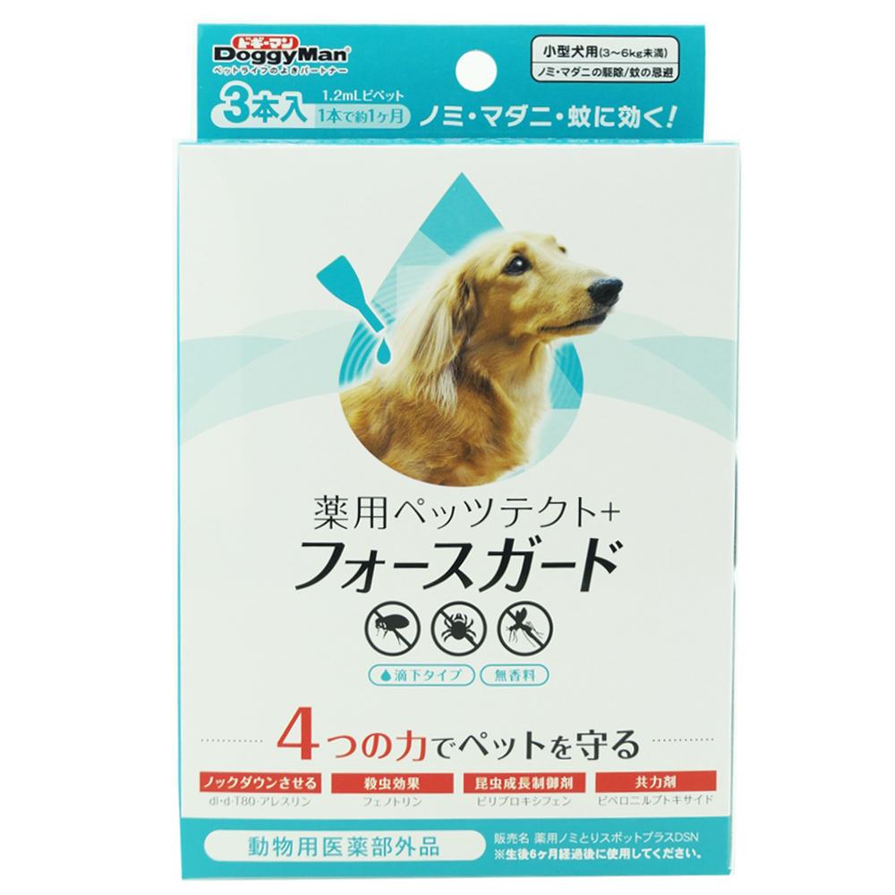 薬用ペッツテクト+ フォースガード 小型犬用 3本入 ノミ・ダニ駆除