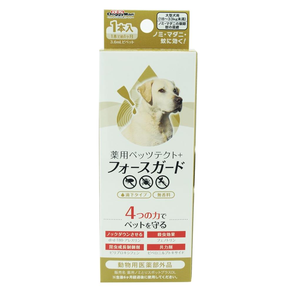 ◇ 薬用ペッツテクト+ フォースガード 大型犬用 1本入 ノミ・ダニ駆除