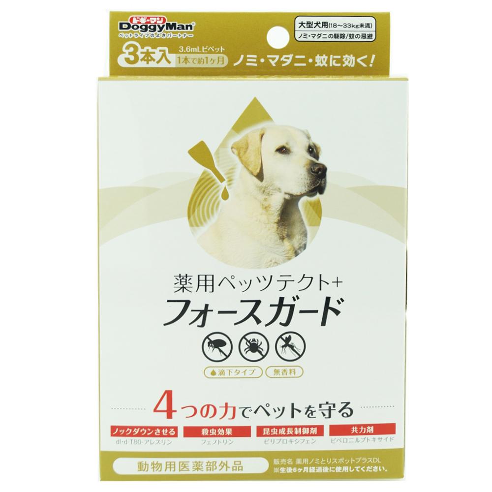 ◇ 薬用ペッツテクト+ フォースガード 大型犬用 3本入 ノミ・ダニ駆除