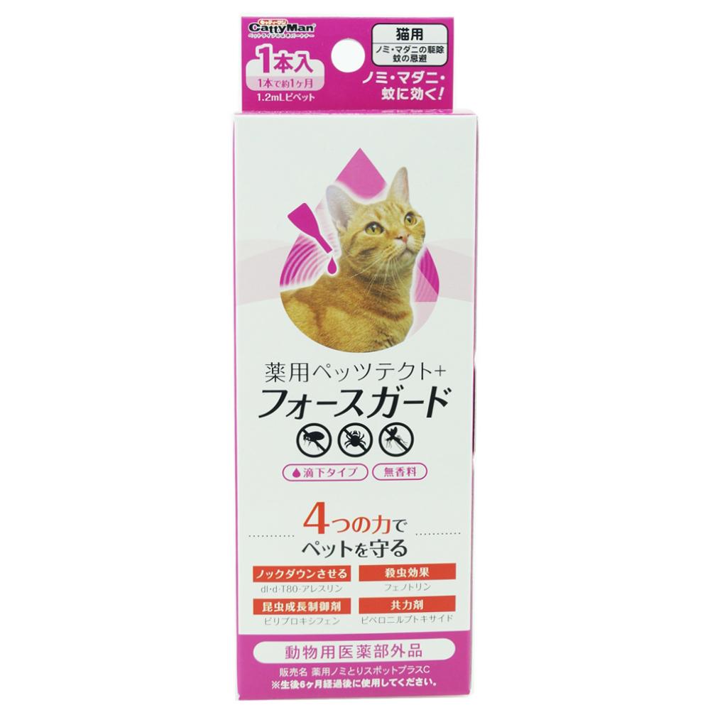 ◇ 薬用ペッツテクト+ フォースガード 猫用 1本入 ノミ・ダニ駆除