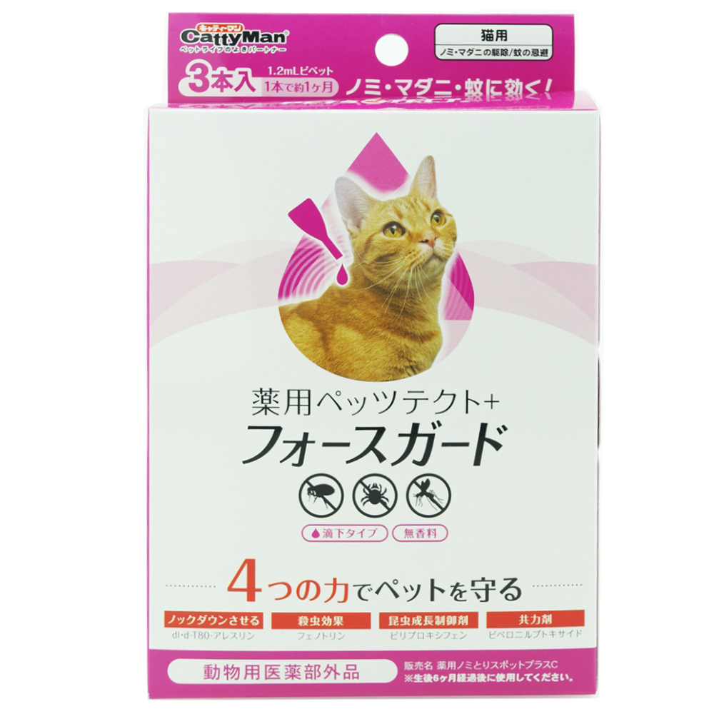 ◇ 薬用ペッツテクト+ フォースガード 猫用 3本入 ノミ・ダニ駆除