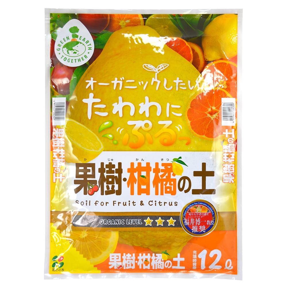 花ごころ 果樹・柑橘の土 12L