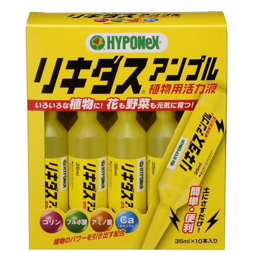 ハイポネックス リキダスアンプル 35ml×10本