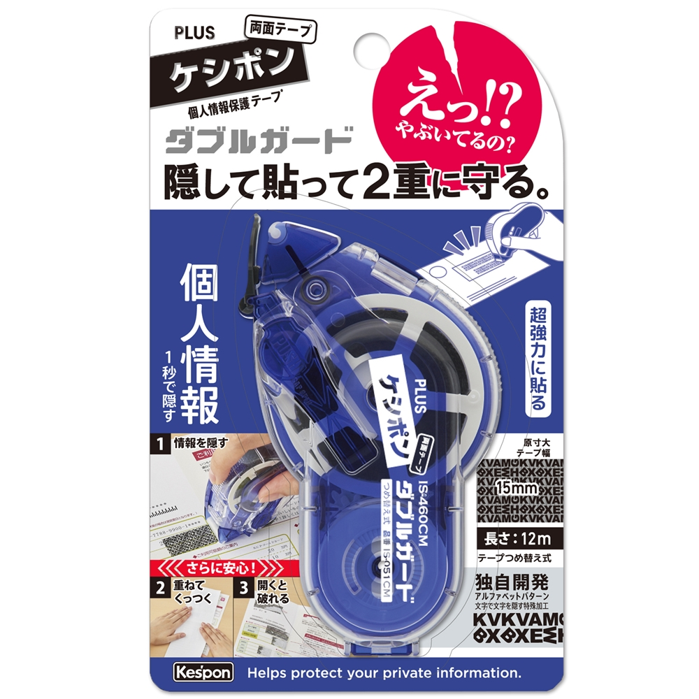 PLUS(プラス)  個人情報保護テープ 両面テープケシポン ダブルガード 本体 IS−460CM