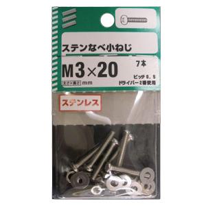 NBステンなべ小ねじ M3×8mm ×5セット