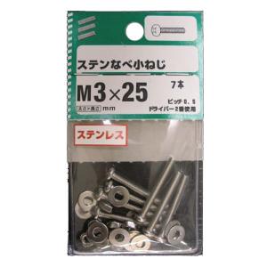 NBステンなべ小ねじ M3×25mm ×5セット