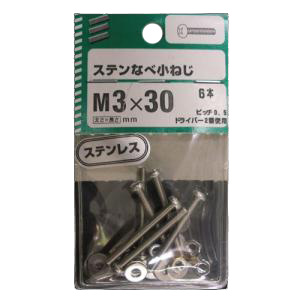 NBステンなべ小ねじ M3×30mm ×5セット