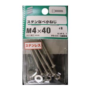 NBステンなべ小ねじ M4×40mm ×5セット