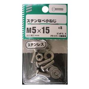 NBステンなべ小ねじ M5×15mm ×5セット