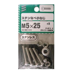 NBステンなべ小ねじ M5×25mm ×5セット