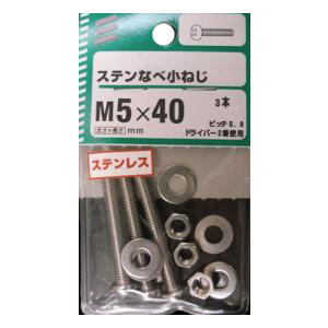 NBステンなべ小ねじ M5×40mm ×5セット