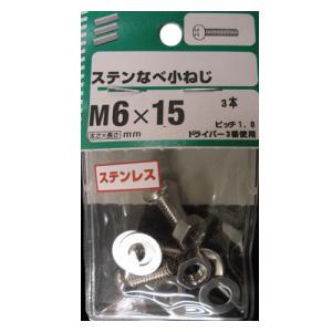 NBステンなべ小ねじ M6×15mm ×5セット