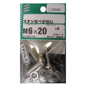 NBステンなべ小ねじ M6×20mm ×5セット