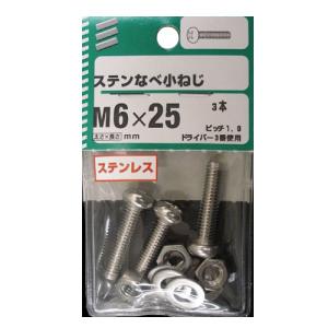 NBステンなべ小ねじ M6×25mm ×5セット