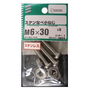 NBステンなべ小ねじ M6×30mm ×5セット