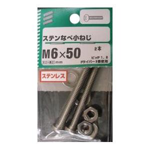 NBステンなべ小ねじ M6×50mm ×5セット