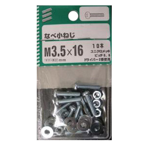 なべ小ねじ M3.5×10mm〜16mm 5個組 各種
