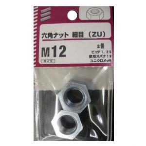 六角ナット 細目(ZU) 5個組 各種
