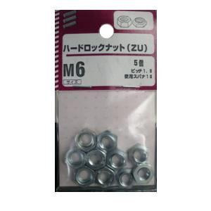 ハードロックナット(ZU) 6mm〜16mm 5個組 各種